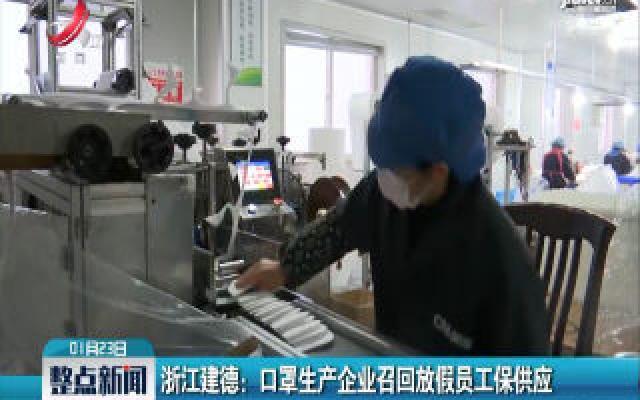 浙江建德:口罩生产企业召回放假员工保供应