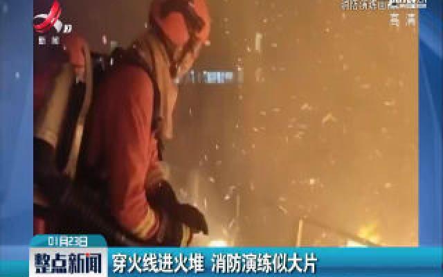 四川:穿火线进火堆 消防演练似大片