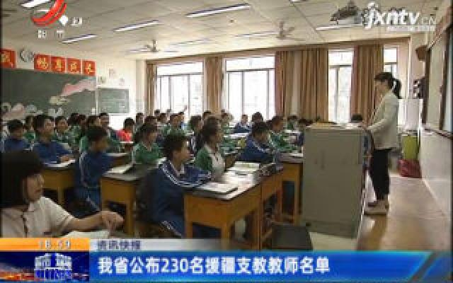 我省公布230名援疆支教教师名单