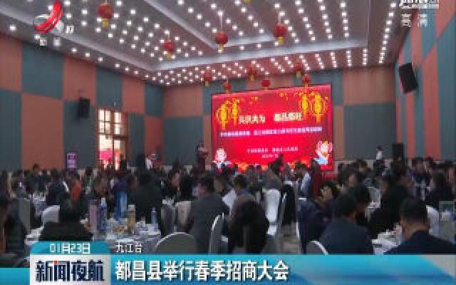 都昌县举行春季招商大会