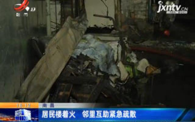 南昌:居民楼着火 邻里互助紧急疏散