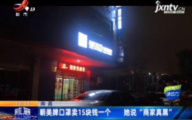 """南昌:朝美牌口罩卖15块钱一个 她说""""商家真黑"""""""