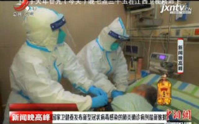 国家卫健委发布新型冠状病毒感染的肺炎确诊病例最新数据