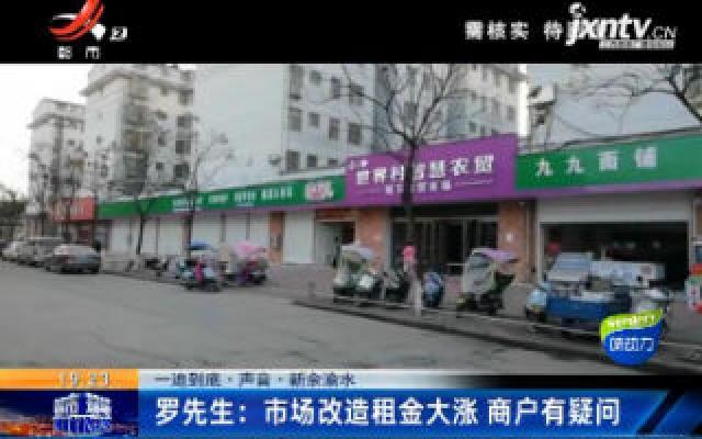 【一追到底·声音·新余渝水】罗先生:市场改造租金大涨 商户有疑问