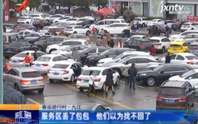 春运进行时·九江:服务区丢了包包 他们以为找不回了