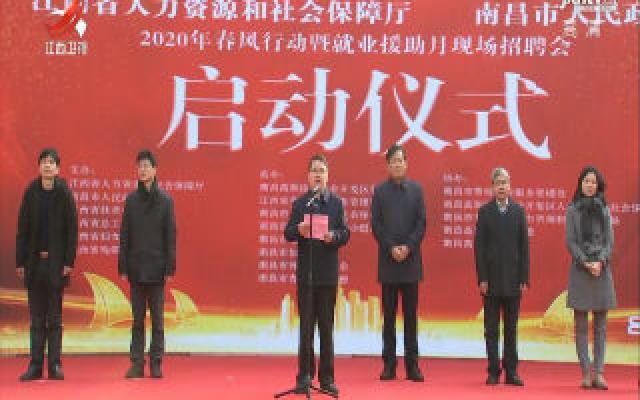 """江西省""""2020年春风行动暨就业援助月""""活动启动"""