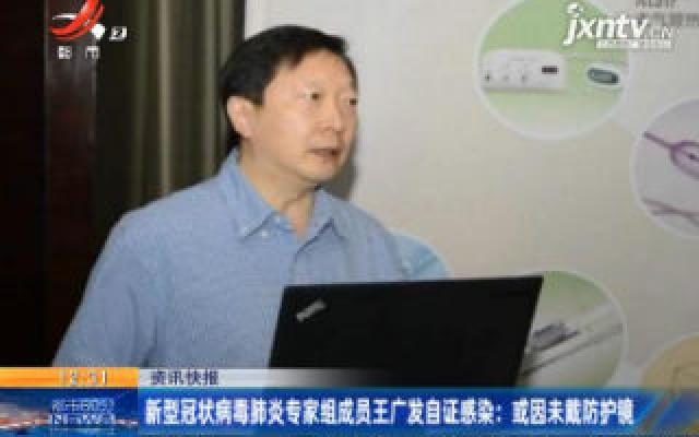 新型冠状病毒肺炎专家组成员王广发自证感染:或因未戴防护镜