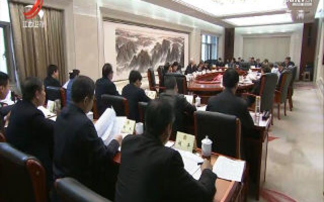 省政协党组暨十二届第四十六次主席会议召开