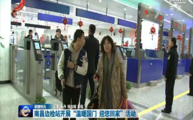 """南昌边检站开展""""温暖国门 迎您回家""""活动"""