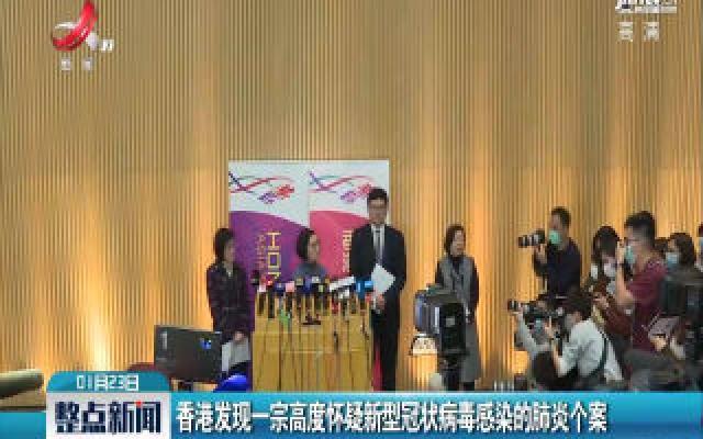 香港发现一宗高度怀疑新型冠状病毒感染的肺炎个案