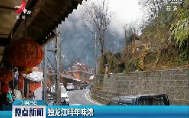 云南:独龙江畔年味浓