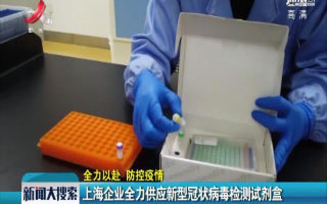【全力以赴 防控疫情】上海企业全力供应新型冠状病毒检测试剂盒