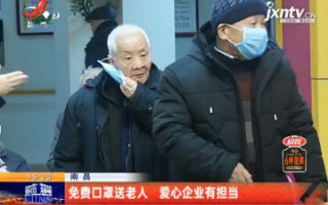 南昌:免费口罩送老人 爱心企业有担当