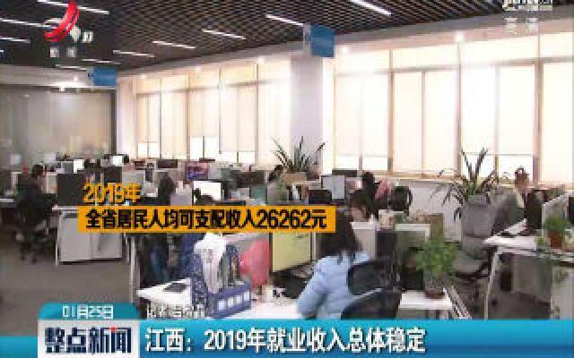 江西:2019年就业收入总体稳定