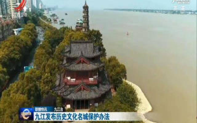 九江发布历史文化名城保护办法