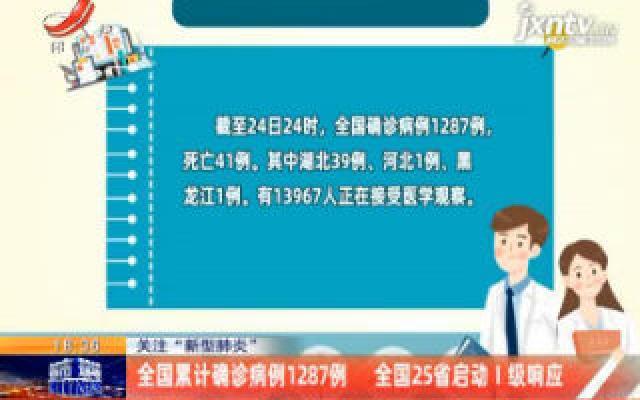"""关注""""新型肺炎"""":全国累计确诊病例1287例 全国25省启动I级响应"""