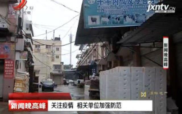 南昌:关注疫情 相关单位加强防范