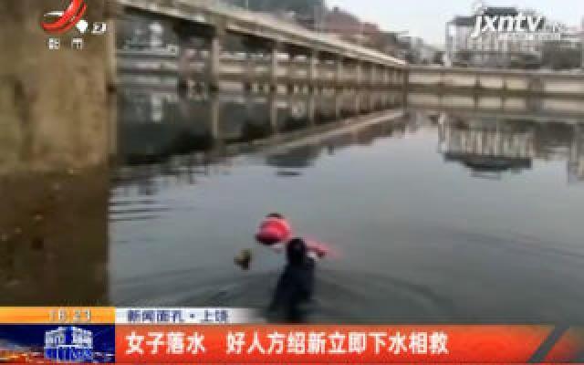 新闻面孔·上饶:女子落水 好人方绍新立即下水相救