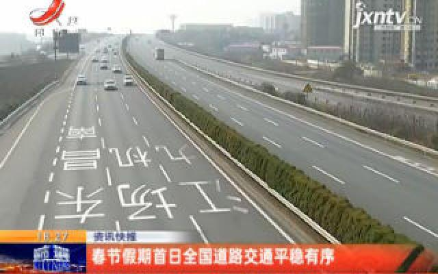 春节假期首日全国道路交通平稳有序
