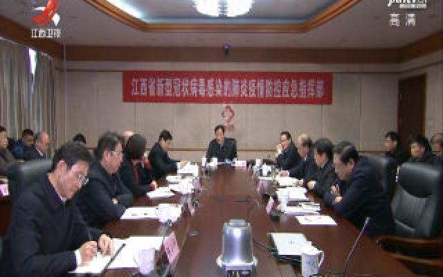 江西新闻联播20200126