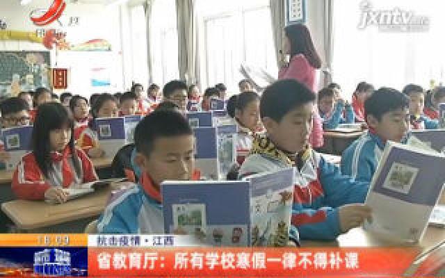 【抗击疫情】江西省教育厅:所有学校寒假一律不得补课