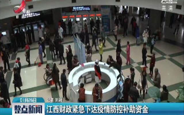 江西财政紧急下达疫情防控补助资金