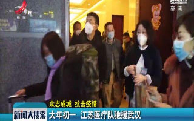 【众志成城 抗击疫情】大年初一 江苏医疗队驰援武汉