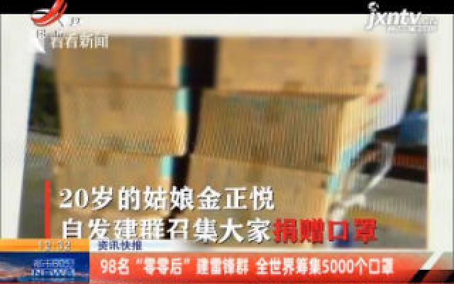 """98名""""零零后""""建雷锋群 全世界筹集5000个口罩"""
