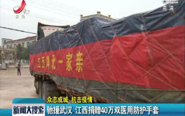 【众志成城 抗击疫情】驰援武汉 江西捐赠40万双医用防护手套