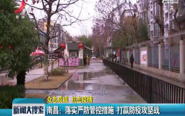 【众志成城 抗击疫情】南昌:落实严防管控措施 打赢防疫攻坚战