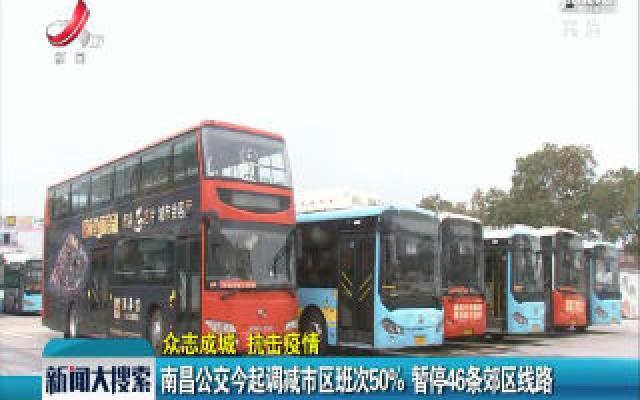 【众志成城 抗击疫情】南昌公交1月27日起调减市区班次50% 暂停46条郊区线路