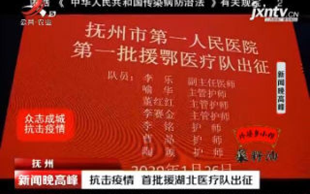 抚州:抗击疫情 首批援湖北医疗队出征