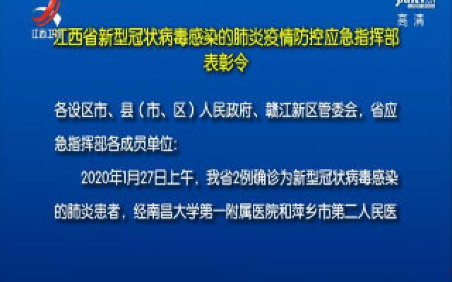 江西省新型冠状病毒感染的肺炎疫情防控应急指挥部表彰令