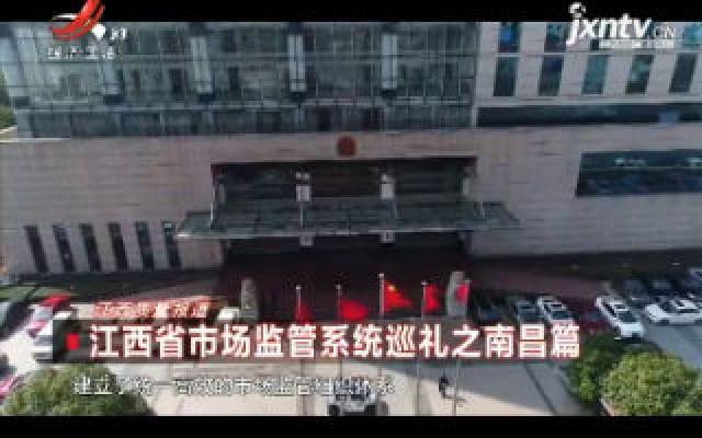 华人娱乐app下载省市场监管系统巡礼之南昌篇
