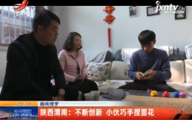 【趣闻搜罗】陕西渭南:不断创新 小伙巧手捏面花