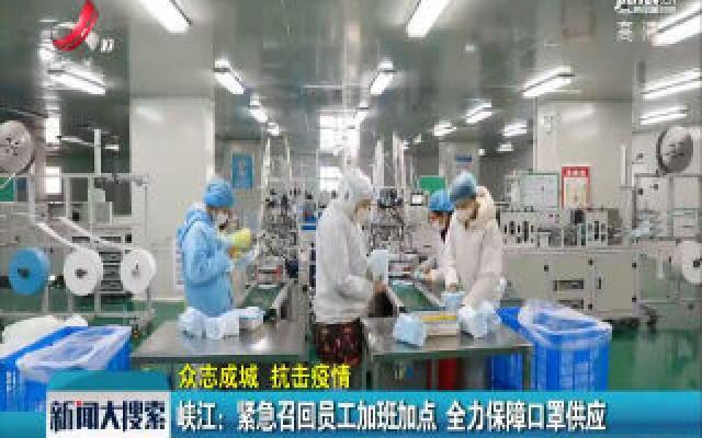 【众志成城 抗击疫情】峡江:紧急召回员工加班加点 全力保障口罩供应