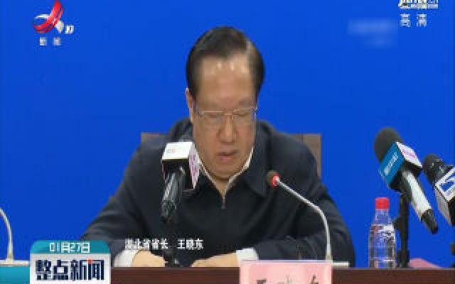 湖北省省长王晓东介绍社会各界捐助情况