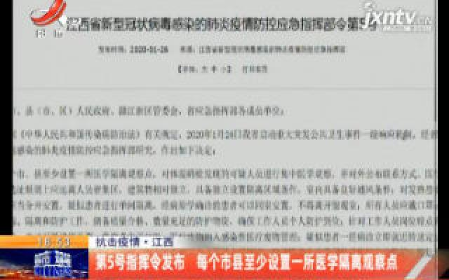 抗击疫情·江西:第5号指挥令发布 每个市县至少设置一所医学隔离观察点