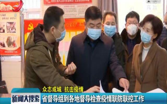 【众志成城 抗击疫情】省督导组到各地督导检查疫情联防联控工作