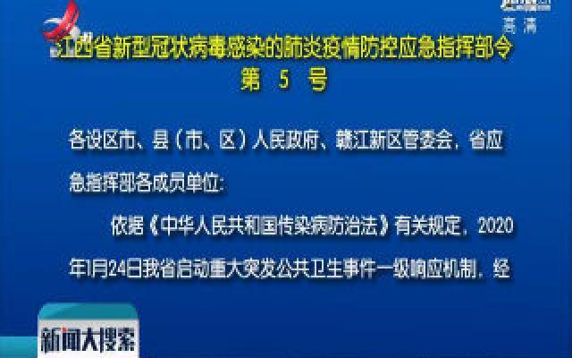 江西省新型冠状病毒感染的肺炎疫情防控应急指挥部令第5号