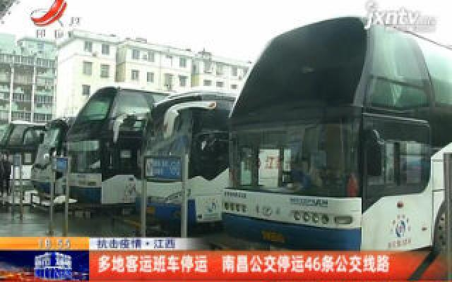抗击疫情·江西:多地客运班车停运 南昌公交停运46条公交线路
