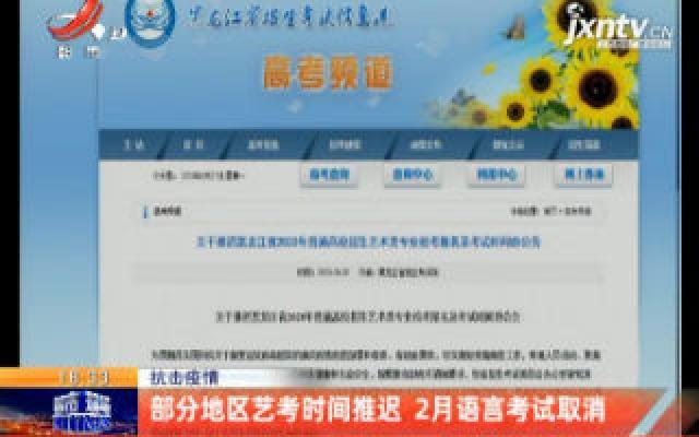 抗击疫情:部分地区艺考时间推迟 2月语言考试取消