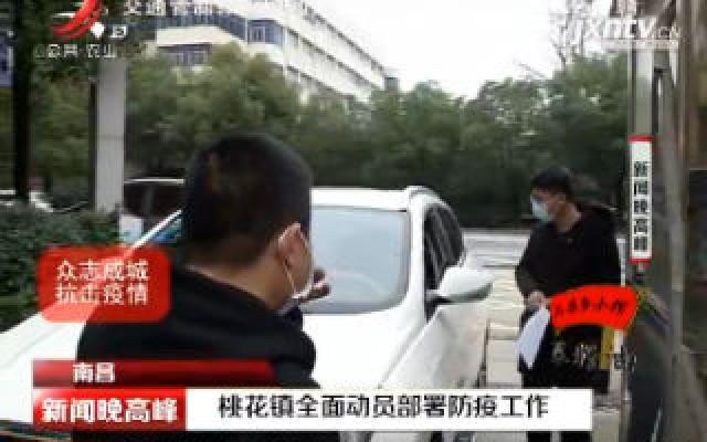 南昌:桃花镇全面动员部署防疫工作