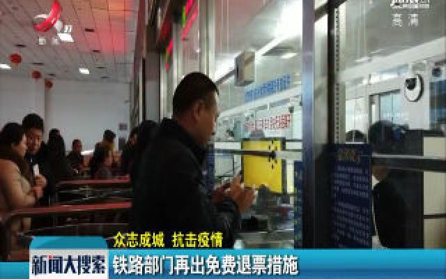 【众志成城 抗击疫情】铁路部门再出免费退票措施