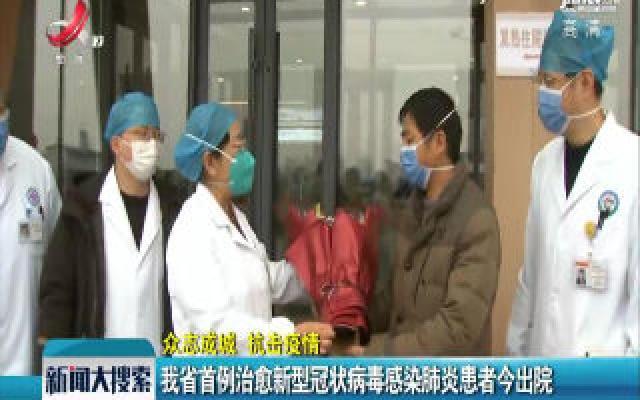 【众志成城 抗击疫情】我省首例治愈新型冠状病毒感染肺炎患者1月27日出院