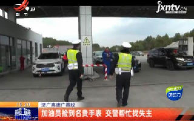 济广高速广昌段:加油员捡到名贵手表 交警帮忙找失主
