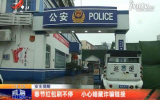 安全提醒:春节红包刷不停 小心暗藏诈骗链接