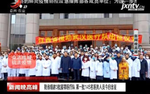 我省组建3批援鄂医疗队 第一批145名医务人员1月27日出征