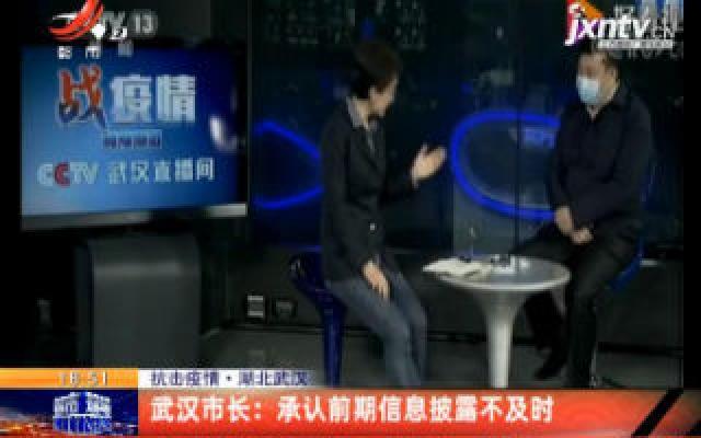 抗击疫情·湖北武汉·武汉市长:承认前期信息披露不及时