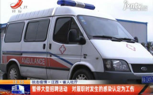 抗击疫情·江西·省人社厅:暂停大型招聘活动 对履职时发生的感染认定为工伤